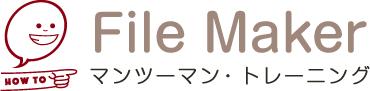 File Maker マンツーマン・トレーニング