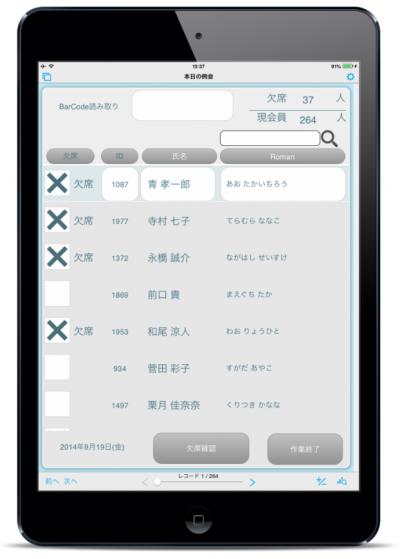 月例会出欠管理システム | FileMaker(ファイルメーカー)によるシステム ...